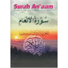 SURAH AN'AAM