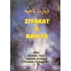 ZIYARAT-E-NAHIYA