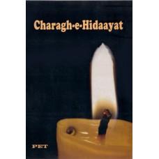 CHARAGH-E-HIDAAYAT
