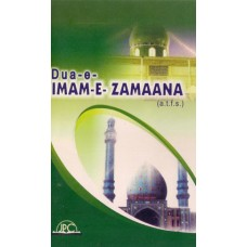 DUA-E- IMAM-E-ZAMAANA (a.t.f.s)