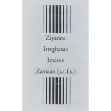 ZIYARAT-E-ISTEGHASA -E-IMAM-E-ZAMANA ATFS