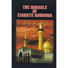 THE MIRACLE OF ZIYARAT-E-ASHOORA
