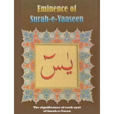 EMINENCE OF SURAH-E-YAASEEN