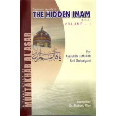 TRADITIONAL REPORTS ON - THE HIDDEN IMAM (ATFS) VOL 1