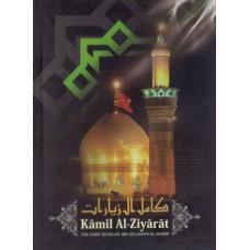 KAMIL AL-ZIYARAT