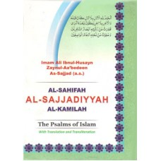 AL SAHIFA AL SAJJADIYYAH  AL KAMILAH - THE PSALMS OF ISLAM