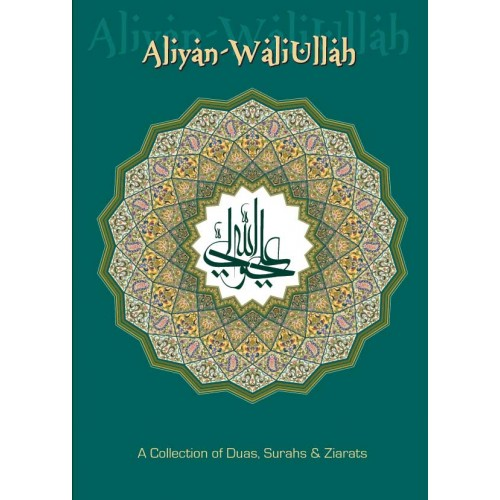 ALIYYUN WALIULLAH - A COLLECTION OF DUA, SURAHS & ZIYARATS