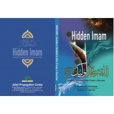 HIDDEN IMAM - Vol 1 & 2