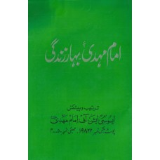 IMAM MAHDI (A.S) BAHAR-E-ZINDAGI