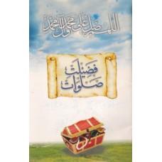 FAZILAT-E-SALWAT  ALLAH HUMMA SALLE ALA MUHAMMAD WA ALE MUHAMMAD