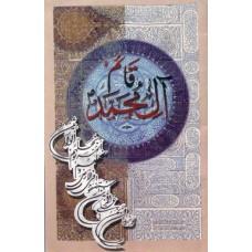 QAIM-E-AALE MUHAMMAD (A.S)